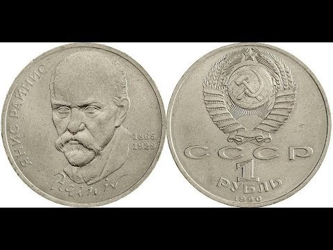 Реальная цена монеты 1 рубль 1990 года. Янис Райнис, 125 лет со дня рождения. Разновидности.