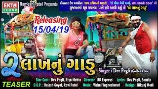 2 Lakhnu Gadu || Teaser || Dev Pagli || Full Releasing on 15/04/19 || Ekta Sound