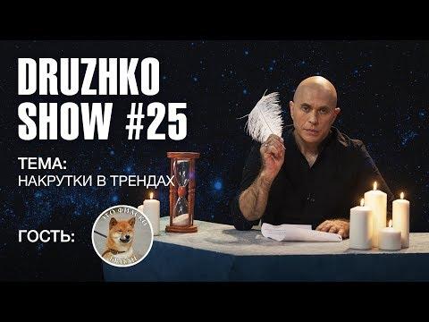 Дружко Шоу #25. Накрутки в трендах