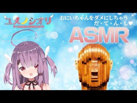 おにいちゃんをダメにしちゃう…♥ Japanese ASMR  Ear Massage