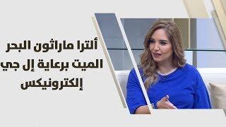 لينا الكرد - ألترا ماراثون البحر الميت برعاية إل جي إلكترونيكس