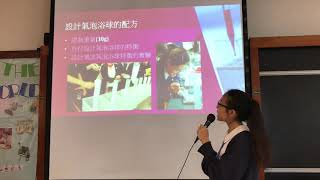 Publication Date: 2019-08-16 | Video Title: 中華基督教會基朗中學 - 探索氣泡浴球