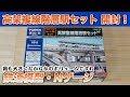 【TOMIX】高架複線階層駅セット開封!【鉄道模型】