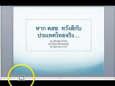 ดร.เพียงดิน รักไทย 2014-08-25 ตอน เราจะไว้ใ�...