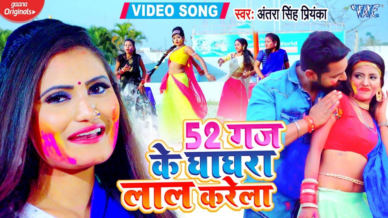 #Video | #Antra Singh Priyanka का NEW होली सांग | 52 गज के घाघरा लाल करेला | Bhojpuri Holi Geet 2021