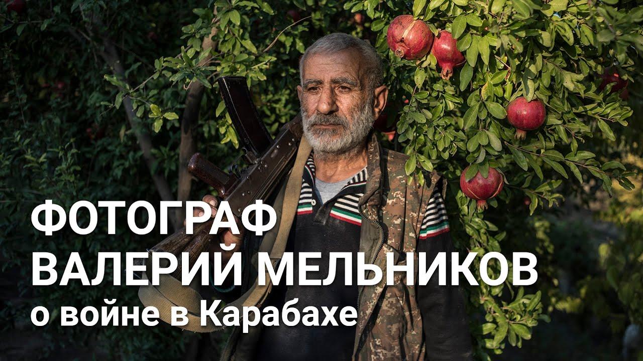 Фотограф Валерий Мельников о войне в Карабахе
