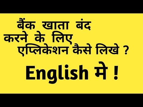 How To Write Application For Closing Bank Account In English