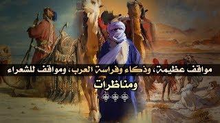 مواقف عظيمة، وذكاء وفراسة العرب، ومواقف للشعراء، ومناظرات (مقطع مجمع)