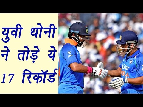 Thumbnail: MS Dhoni and Yuvraj Singh break 17 records together in India VS England Cuttack ODI