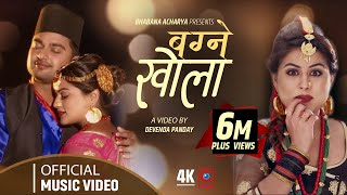 BAGNEY KHOLA | Shilpa Pokharel | Deepak Dhakal | Ramchandra Kafle | Bhabana Acharya | Nepali Song