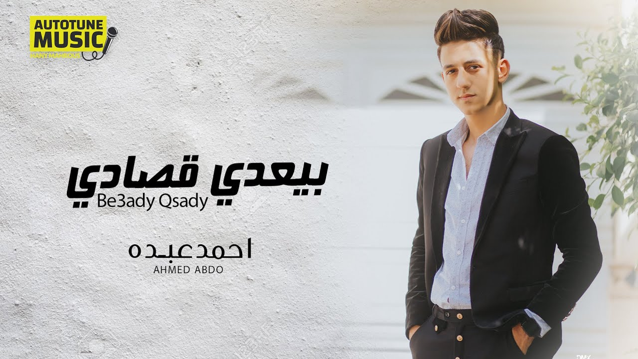 Ahmed Abdo - Be3dy Qsady ( Official Video)   احمد عبده - بيعدي قصادي ( دوم دوم دوم ) الفيديو الرسمي