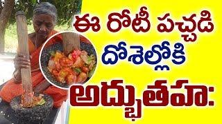 #Ullipaya Tomato Pachhadi For Dosa l టమాట రోటి పచ్చడి l Instant tomato pickle l villagefood4u