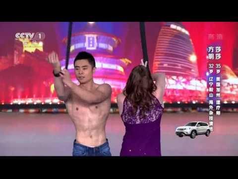 Amazing China  彩中国人  The power of love