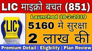 LIC Micro Bachat Plan No 851 | Premium Calculation Tax Benefit | LIC Plan No 851 in detail