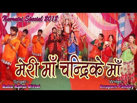 Latest Devi Geet 2018 - Maa Meri Maa Chandrika Maa Singer-Baba Rahul Mittal By JMP