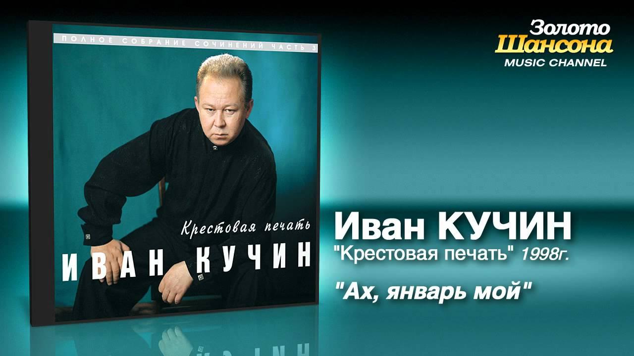 Иван Кучин — Ах, январь мой (Audio)
