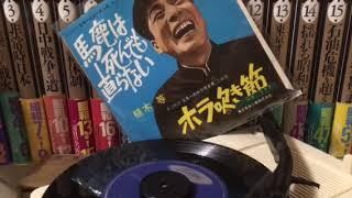 1964年東宝映画日本一のホラ吹き節主題歌 作詞青島幸男 作曲萩原哲晶 東...