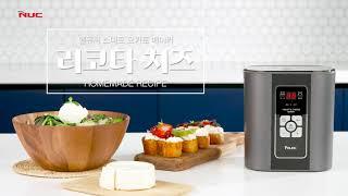 리코타 치즈 만들기 - 엔유씨 스마트 요거트 메이커