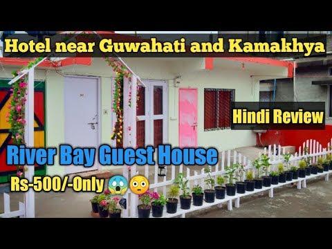 कामाख्या होटल Budjet Hotel Near Guwahati And Kamakhya Temple  River Bay Guest House Review In Hindi