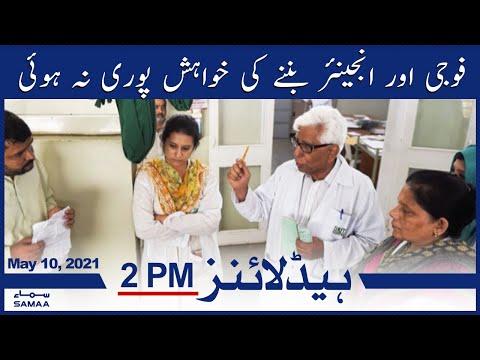 Samaa News Headlines 2pm | Fouji aur Engineer bannay ki Khwahish na huwi | SAMAA TV