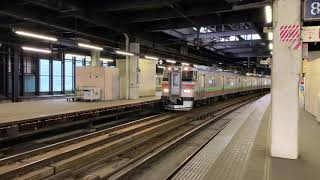 JR北海道札幌駅731系+733系