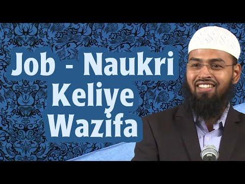Agar Naukri Job Kaam Nahi Mil Raha Ho To Kaunsa Wazifa Kare By Adv. Faiz Syed