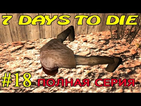 7 Days to Die ► Дорога к успеху ►#18 (16+) Полная