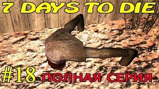 7 Days to Die  Дорога к успеху  18 16 Полная