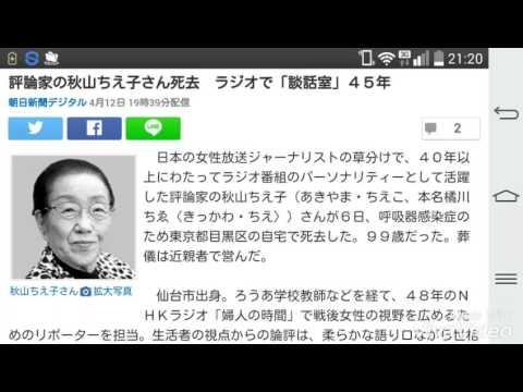評論家の秋山ちえ子さん死去 ラジオで「談話室」45年 - YouTube