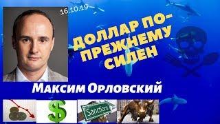 Максим Орловский - Доллар по-прежнему силен