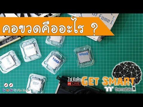 คอขวดคืออะไร ? (เวอร์ชั่นทฤษฎีไม่ต้อง) : Get Smart by TT EP#46
