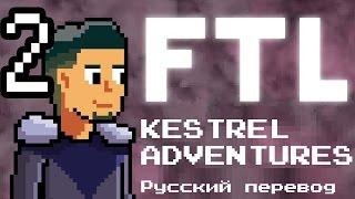 FTL Kestrel Adventures - Ep.2 (Русский перевод / RUS SUB)