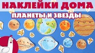 Наклейки для Личного Дневника | Милые планеты и звезды