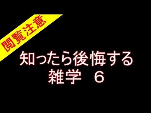 【閲覧注意】知ったら後悔する雑学6