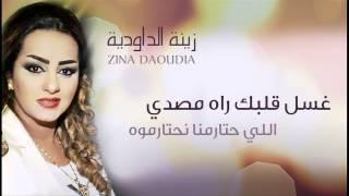 Zina Daoudia - Ghssel Galbek (Official Audio)   زينة الداودية - غسل قلبك راه مصدي