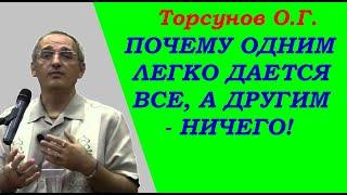 Торсунов О.Г. Почему одним ЛЕГКО ДАЕТСЯ ВСЁ, а другим - НИЧЕГО?
