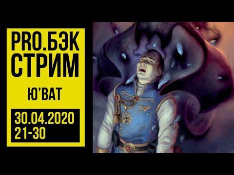 Ю'Ват. Pro.Бэк. Warhammer 40000