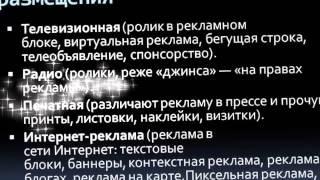 видео Презентации про «Рекламу» на скачать презентацию бесплатно. ру скачать бесплатно и без регистрации