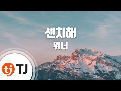 [TJ노래방] 센치해 - 위너(WINNER) / TJ Karaoke
