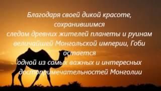 видео Монголия, Улан-Батор и его достопримечательности