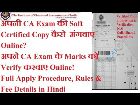 How To Apply Online For Certified Copy/Inspection Or Verification Of Marks ICAI Exam