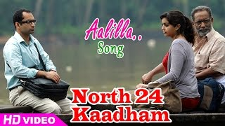 North 24 Kaatham Malayalam Movie | Songs| Aalilla Song |  Fahad Faasil | Swathy Reddy