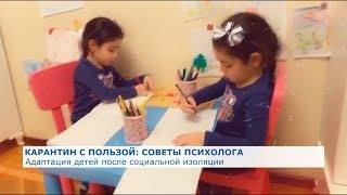 Адаптация детей к привычной жизни после социальной изоляции