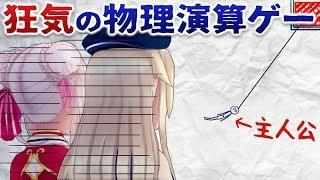 【物理演算ゲー】吊られてる主人公を穴に落とせばクリアらしい・・・!
