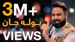 پیپسی ساز و سرود - قیس الفت - بوله جان / Pepsi's Saaz O Surood - Qais Ulfat - Bula Jaan