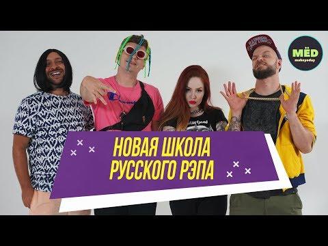 Пародия. Новая школа русского рэпа