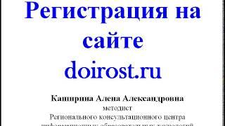 """Видеоурок """"Регистрация на сайте http://doirost ru"""""""