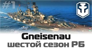 Gneisenau в шестом ранговом сезоне World of Warships