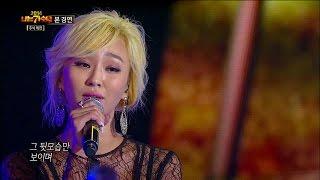 【TVPP】Hyorin(SISTAR) - One's Way Back, 효린(씨스타) - 귀로 @ 2014 I Am A Singer
