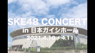 2021年2月23日、「#SKE48 2021年 重大発表 緊急生配信」でお知らせしました通り、SKE48 #松井珠理奈、そして #高柳明音 の卒業コンサートの開催が決定しました。